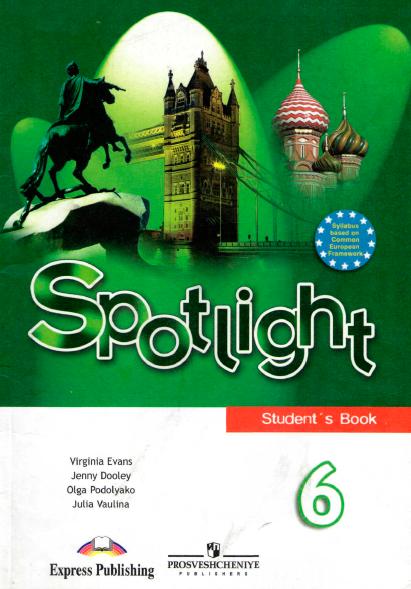 Spotlight 6 workbook class cds / английский в фокусе аудиокурс к.