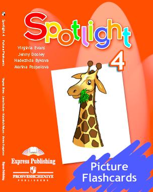 Книга английский язык. Английский в фокусе / spotlight. 4 класс.
