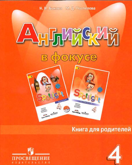 enjoy english 4 класс учебник скачать pdf бесплатно