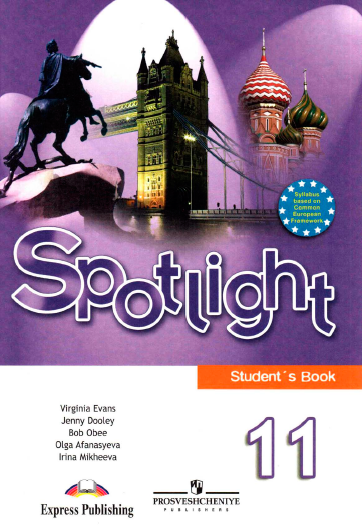 Spotlight 11 класс учебник скачать pdf google drive.